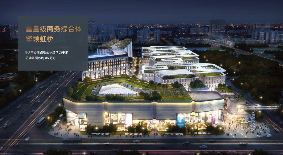 <b>虹桥BU中心办公室租售中心</b>