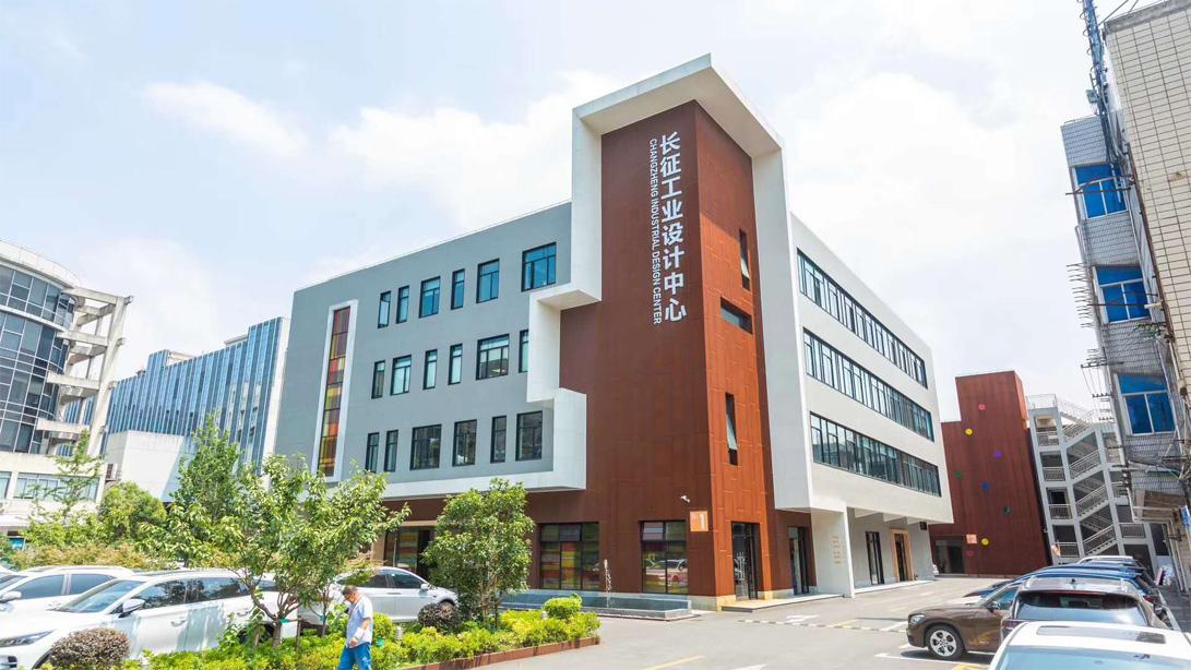 <b>长征工业设计中心</b>